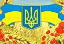 28 червня – День Конституції України