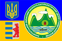 Закарпатський обласний еколого-натуралістичний центр учнівської молоді